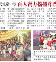 Guang Ming Daily